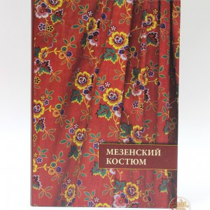 Лютикова Н.П. Мезенский костюм