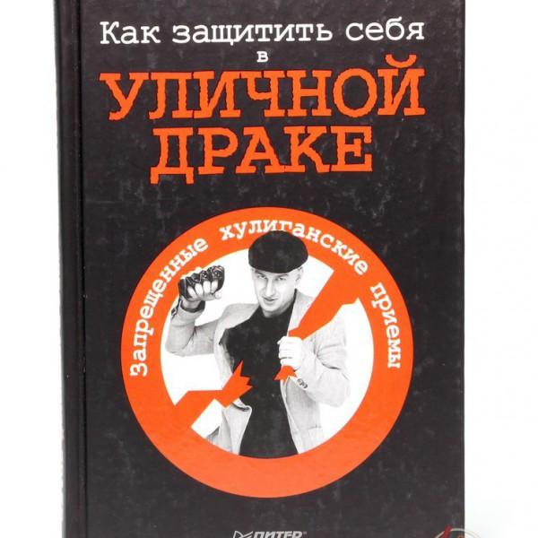 Маматов А., Агишев Р. Как защитить себя в уличной драке