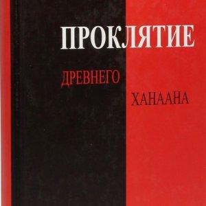 Мартыненко А. Проклятие Древнего Ханаана
