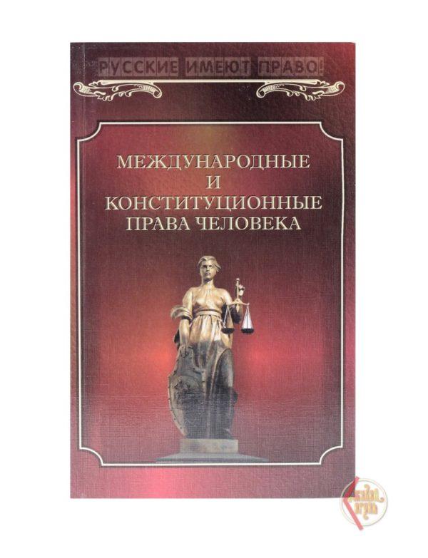 Международные и конституционные права человека. Сост. Дубров