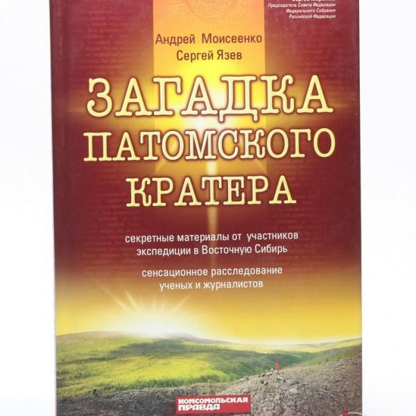 Моисеенко А., Язев С. Загадка Патомского кратера