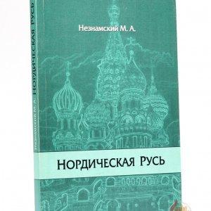 Незнамский М.А. Нордическая Русь