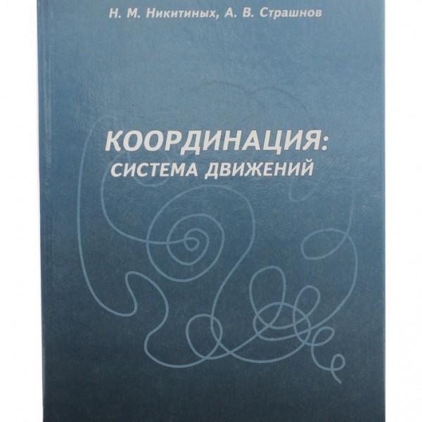 Никитиных Н.М. Страшнов А.В. Координация: система движений