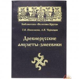 Николаева Т.В., Чернецов А.В. Древнерусские амулеты-змеевики