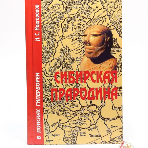 Новгородов Н.С. Сибирская прародина