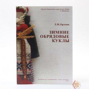 Орлова Л.И. Зимние обрядовые куклы