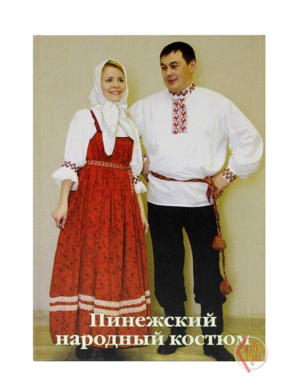 Пашкова З.Г. Пинежский народный костюм