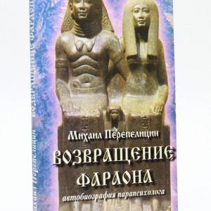 Перепелицин М.Л. Возвращение фараона. Автобиография парапсихолога