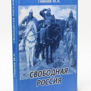 Пивнев М.А. Свободная Россия