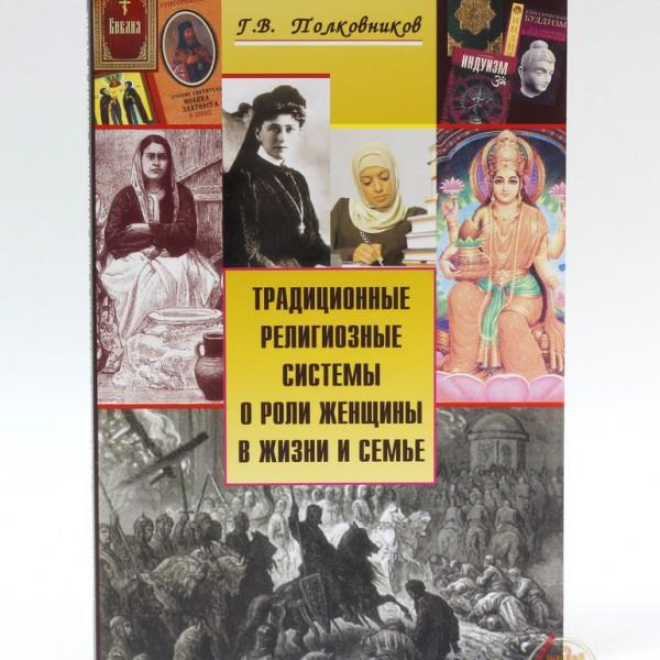 Полковников Г.В. Традиционные религиозные системы о роли женщины в жизни и семье