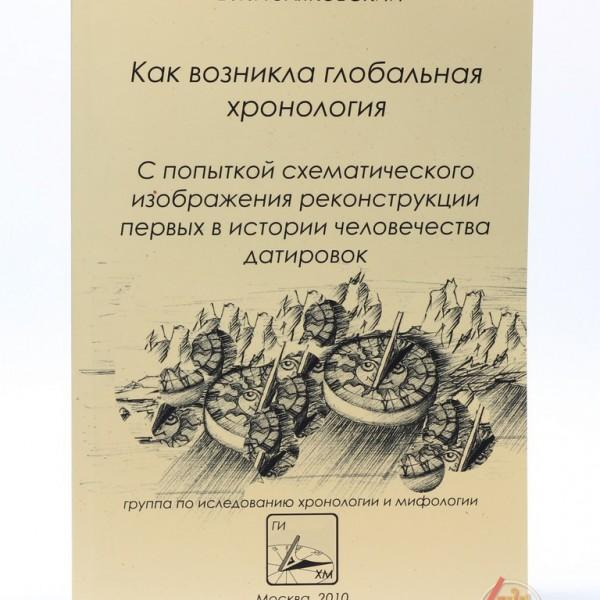 Поляковский В.Т. Как возникала глобальная хронология