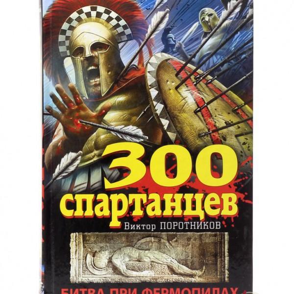 Поротников В.П. 300 спартанцев. Битва при Фермопилах