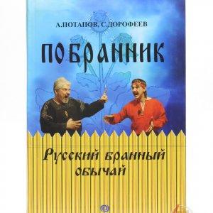 Потапов А. Дорофеев С. Побранник. Русский бранный обычай