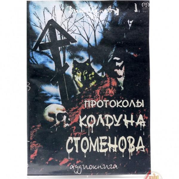 Протоколы колдуна Стоменова. Аудиокнига MP3 CD-диск