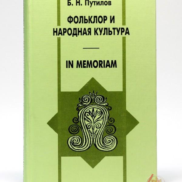Путилов Б.Н. Фольклор и народная культура