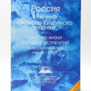 Россия в XXI веке: Прогнозы культурного развития. Качество жизни на рубеже тысячелетий