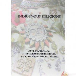 Русь языческая: Этническая религиозность в России и Украине 20-21 ВВ