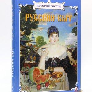 Русский быт. Сборник История России