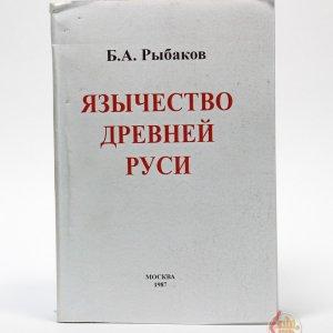 Рыбаков Б.А. Язычество древней Руси 1987 г.
