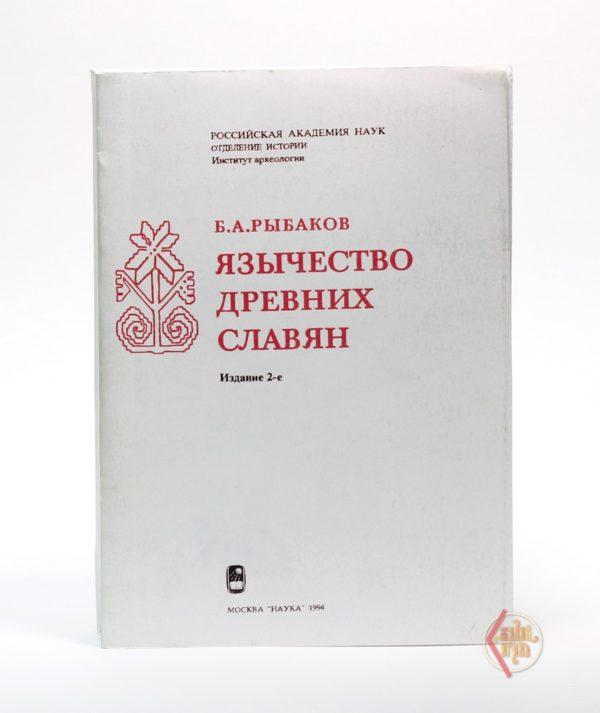 Рыбаков Б.А. Язычество древних Славян. Издание 2. 1994