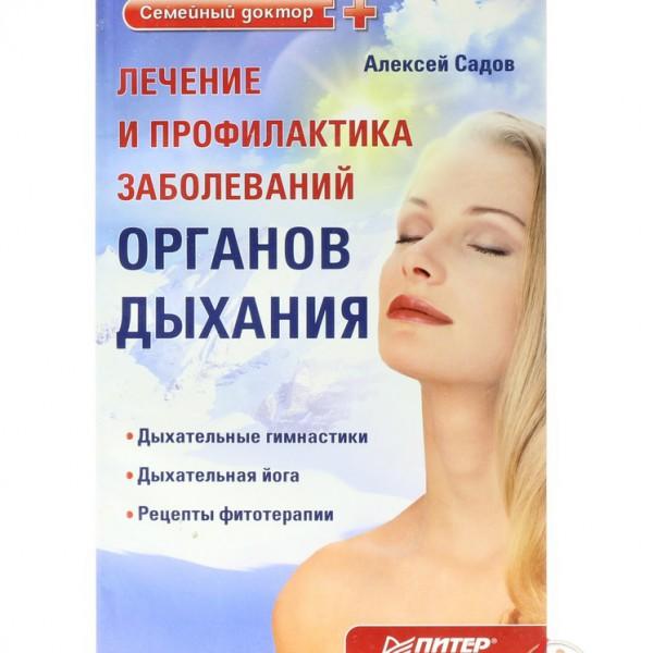 Садов А. Лечение и профилактика заболеваний органов дыхания