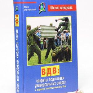 Серебрянский Ю. ВДВ: Секреты подготовки универсальных солдат