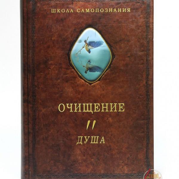 Шевцов А.А. Очищение в 3-х томах