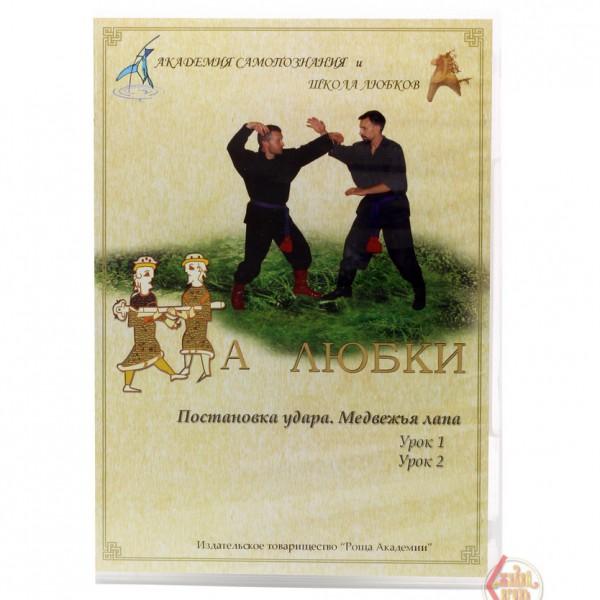 Шевцов А. На любки. Медвежья лапа. DVD-диск