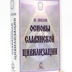 Шилов Ю.А. Основы славянской цивилизации