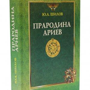 Шилов Ю.А. Прародина Ариев