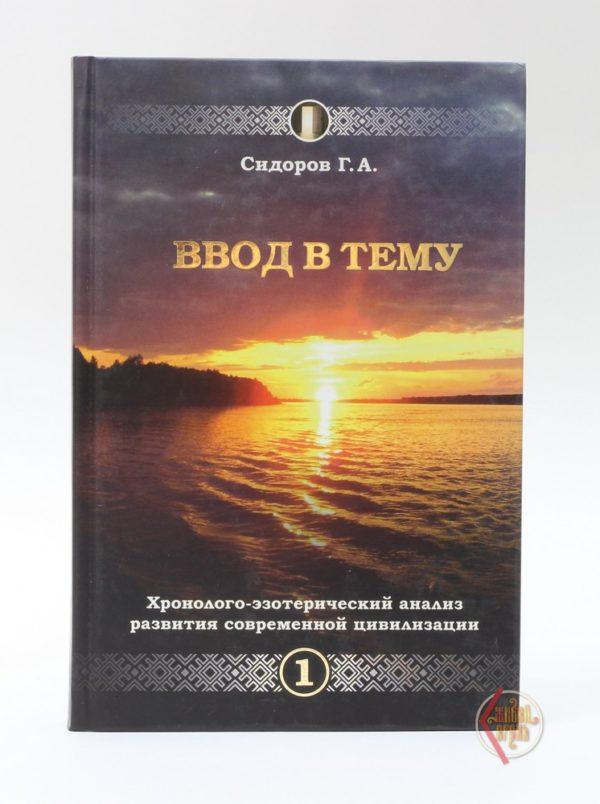 Сидоров Г.А. Ввод в тему+DVD. Книга 1