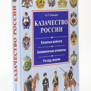 Сизенко А.Г. Казачество России. Казачьи войска, знаменитые атаманы, уклад жизни