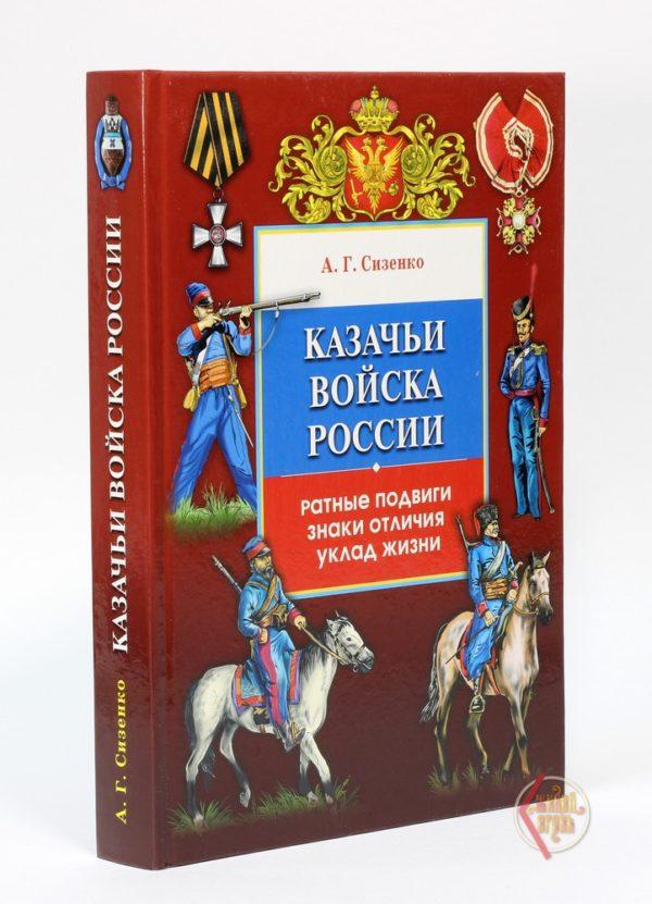 Сизенко А.Г. Казачьи войска России. Ратные подвиги, знаки отличия, уклад жизни