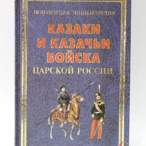 Сизенко А.Г. Казаки и казачьи войска царской России