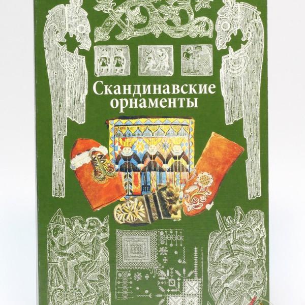 Скандинавские орнаменты. Сост. Ивановская