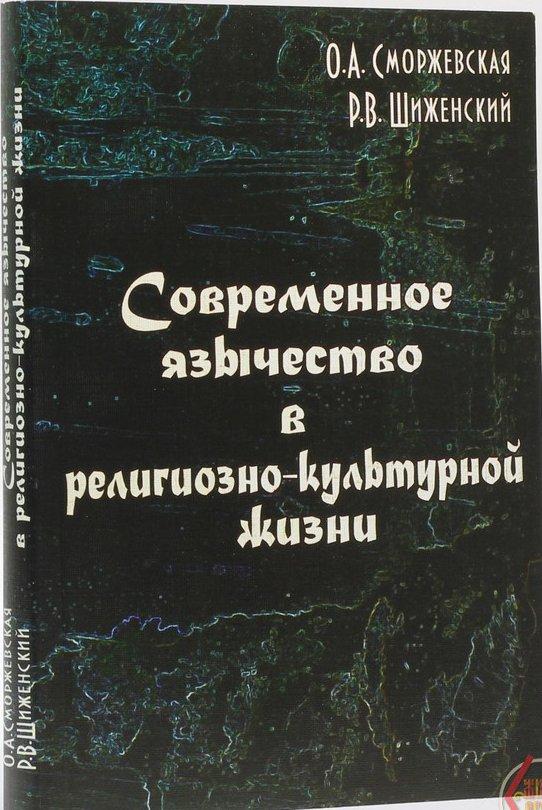 Сморжевская О.А. Шиженский Р.В. Современное язычество в религиозно-культурной жизни