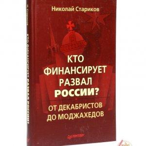 Стариков Н.В. Кто финансирует развал России? От декабристов до моджахедов