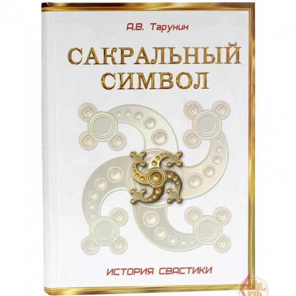 Тарунин А.В. Сакральный символ. История свастики