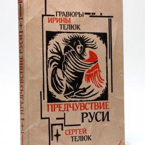 Телюк С. Предчувствие Руси: Легенды и сказы