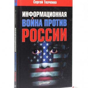 Ткаченко С.В. Информационная война против России