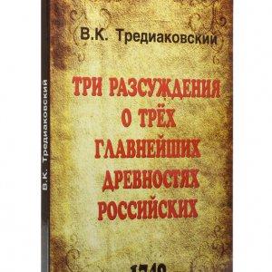 Тредиаковский В.К. Три разсуждения о трех главнейших древностях российских, 1749 г.