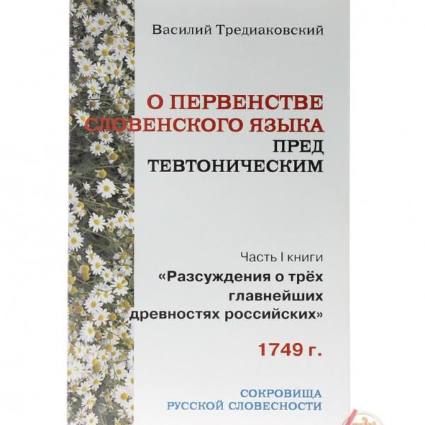 Тредиаковский В. О первенстве словенского языка пред тевтоническим