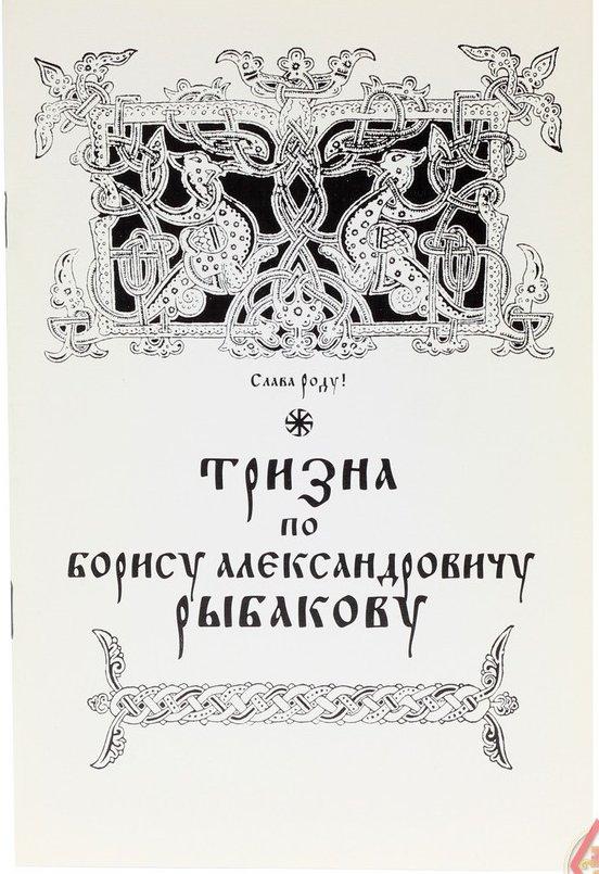 Тризна по Борису Александровичу Рыбакову