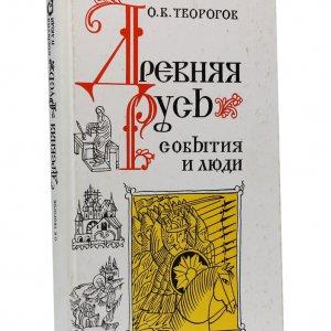 Творогов О.В. Древняя Русь. События и люди