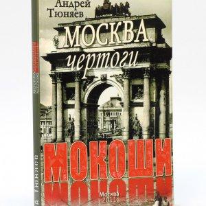 Тюняев А.А. Москва: Чертоги Мокоши