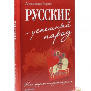 Тюрин А. Русские - успешный народ