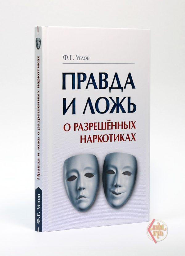 Углов Ф.Г. Правда и ложь о разрешенных наркотиках