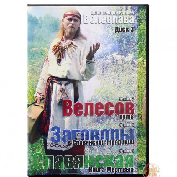 Велеслав В. Цикл лекций волхва Велеслава. Диск 3. DVD-диск