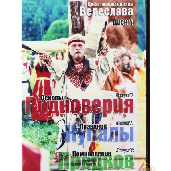 Велеслав В. Цикл лекций волхва Велеслава. Диск 4. DVD-диск