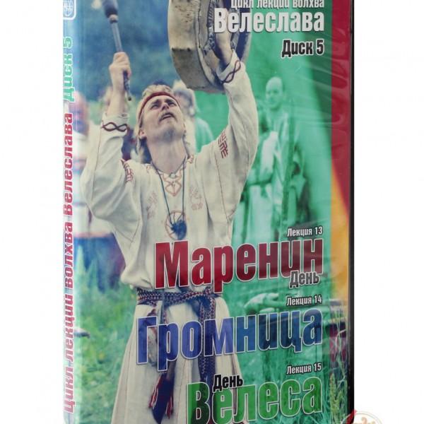 Велеслав В. Цикл лекций волхва Велеслава. Диск 5. DVD-диск